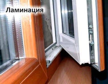 ламинированные окна харьков
