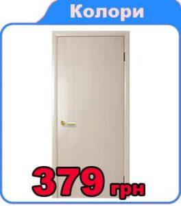купить межкомнатные двери харьков